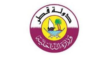 Logo Qatar Ministry Interior